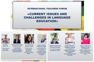 Международный педагогический форум «Современные проблемы и вызовы языкового образования»