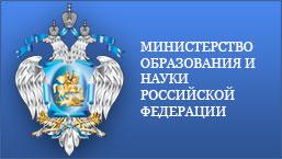 О победителях конкурса Министерства образования и науки РФ на реализацию научных проектов, выполняемых коллективами научно-образовательных центров