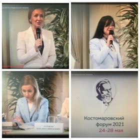 Преподаватели ПГУ приняли участие в Костомаровском форуме