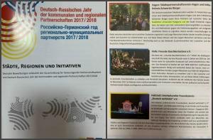 Благодарность ПГУ за вклад в развитие регионально-муниципальных партнерств между Россией и Германией