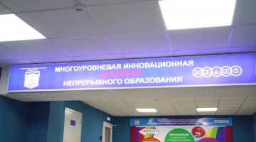В МИАНО ПГУ прошло торжественное вручение удостоверений о повышении квалификации