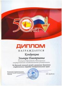Э.Д. Кондракова  награждена Дипломом Ставропольского краевого штаба студенческих отрядов