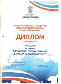 Объединенный совет обучающихся ПГЛУ стал победителем конкурсного отбора на 2016 год