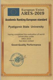 ПГУ в рейтинге ARES-2019
