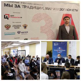 Доц. ПГУ Мурад Ибрагимов на семинаре для менеджеров программ по профилактике экстремизма