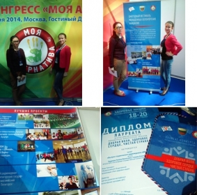 Студентки ПГЛУ приняли участие во Всероссийском конкурсе молодёжных волонтёрских проектов