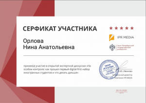 Участие Центра международного образования в экспертной дискуссии по вопросу обучения иностранных студентов в России в период пандемии