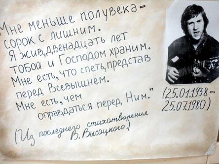 Мероприятие, посвященное 75-летию В. Высоцкого