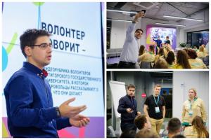 Заместитель директора ВЦ ПГУ принял участие во Всероссийском форуме студенческих волонтёрских организаций