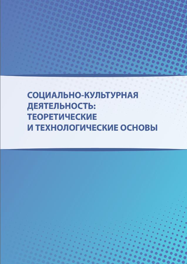Социально-культурная деятельность: теоретические и технологические основы