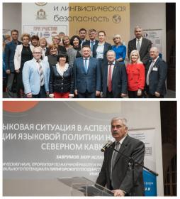 Профессор ПГУ З.А. Заврумов принял участие в III международном научно-образовательном форуме «Языковая политика и лингвистическая безопасность»