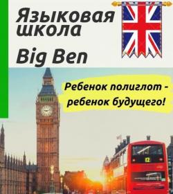 """Открыт набор слушателей в языковую школу """"Big Ben"""""""