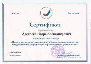 И.А. Алексеев на обучающем семинаре «Проведение аккредитационной экспертизы в рамках процедуры государственной аккредитации образовательной деятельности»