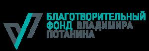Новый сезон Стипендиальной программы Владимира Потанина 2019/2020 открыт