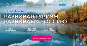 Преподаватели и студенты кафедры туризма и гостиничного сервиса ИИЯМТ приняли участие в первом студенческом туристском конгрессе «Развивая туризм - развиваем Россию!»