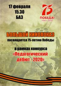 Большой кинопоказ, посвященный 75-летию Победы (в рамках конкурса «Педагогический дебют - 2020»)