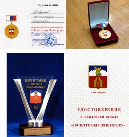 Горбунов Александр Павлович награжден юбилейной медалью города Пятигорска