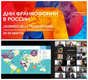 Представители ПГУ на онлайн-лекции Французского Института в России