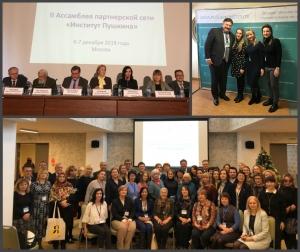 Представители ПГУ приняли участие во II Ассамблее партнерской сети «Институт Пушкина»