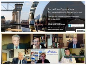 Участие представителя ПГУ в российско-германской муниципальной конференции
