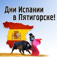 Открытие Недели Испании в ИИМСИКТ