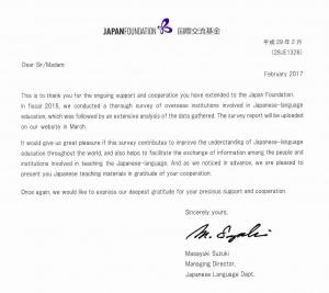 Благодарственное письмо фонда «Japan Foundation» ПГУ, МИАНО