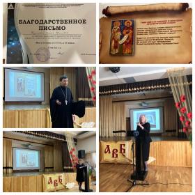 VII Краевая научно-практическая конференция, посвящённая Дням славянской письменности и культуры