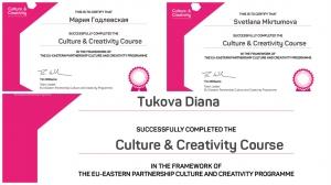 Реализация международного образовательного проекта Ермаковой Л.И. и Суховской Д.Н. в рамках программы ЕС и восточного партнерства по поддержке культурных и креативных индустрий «Культура и креативность»