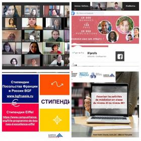 Съезд преподавателей французского языка «Assises Universitaires – 2021»
