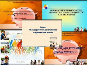 ПГУ завершает обучение сельских учителей финансовой грамотности и методике проведения просветительской работы с населением