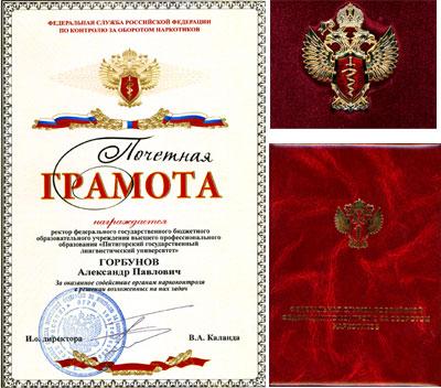 Поздравляем А.П.Горбунова