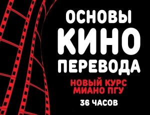 МИАНО ПГУ предлагает новую программу повышения квалификации «Основы киноперевода»