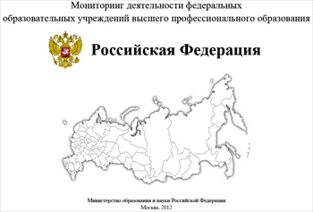 Мониторинг вузов РФ. ПГЛУ - в числе эффективных