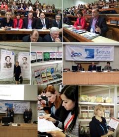 Форум русского языка и литературы в СКФУ