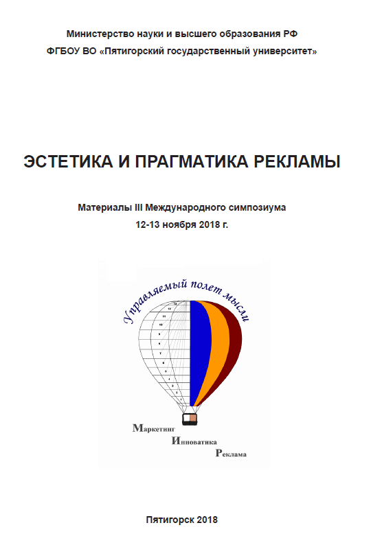 Материалы III Международного симпозиума «Эстетика и прагматика рекламы»