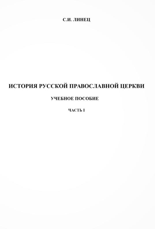 Учебное пособие «История русской православной церкви»