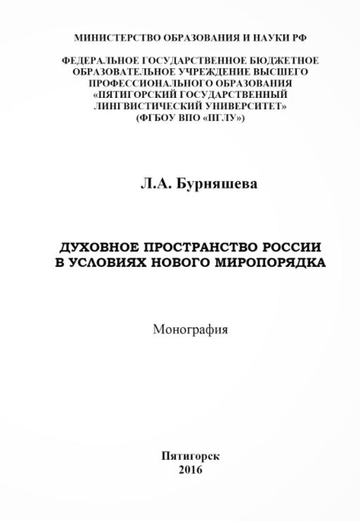 Монография «Духовное пространство России в условиях нового миропорядка»