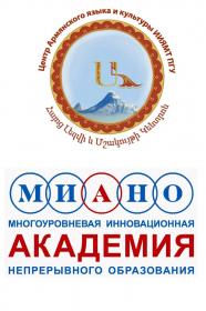 Новый проект в рамках договора о взаимодействии и сотрудничестве между Центром армянского языка и культуры ПГУ и МИАНО ПГУ