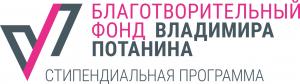 Подведены итоги конкурса на получение именной стипендии Владимира Потанина