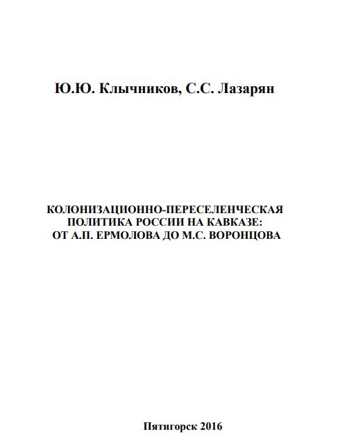 Колонизационно-переселенческая  политика России на Кавказе:  От А.П. Ермолова до М.С. Воронцова