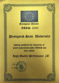 Пятигорский государственный университет улучшил свои позиции в рейтинге высших учебных заведений ARES-2020