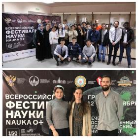 Студенты Центра международного образования ПГУ приняли участие во Всероссийском фестивале науки в г. Грозном