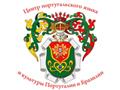 В ИМСТИЯ пройдет Неделя португальского языка и культуры Португалии