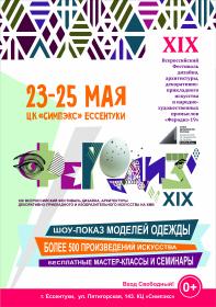 XIX Всероссийский Фестиваль дизайна, архитектуры, декоративно-прикладного искусства и народно-художественных промыслов «Феродиз-19»