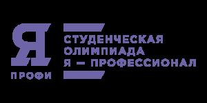 Всероссийская олимпиада «Я – профессионал»