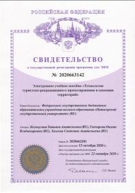 Электронное учебное пособие для магистратуры ИИЯМТ внесено в реестр программ для ЭВМ Роспатента
