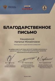 Высокая оценка профессиональной деятельности доцента ИИЯМТ