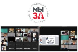 Сотрудники ПГУ на онлайн-конференция образовательно-просветительской кампании «Мы за традиции, мир и безопасность!»