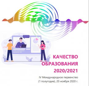 Победа студентов ИИЯМТ в IV Международном первенстве «Качество образования – 2020/2021»