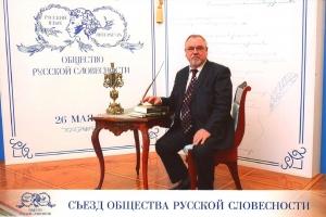 Первый Съезд общества русской словесности